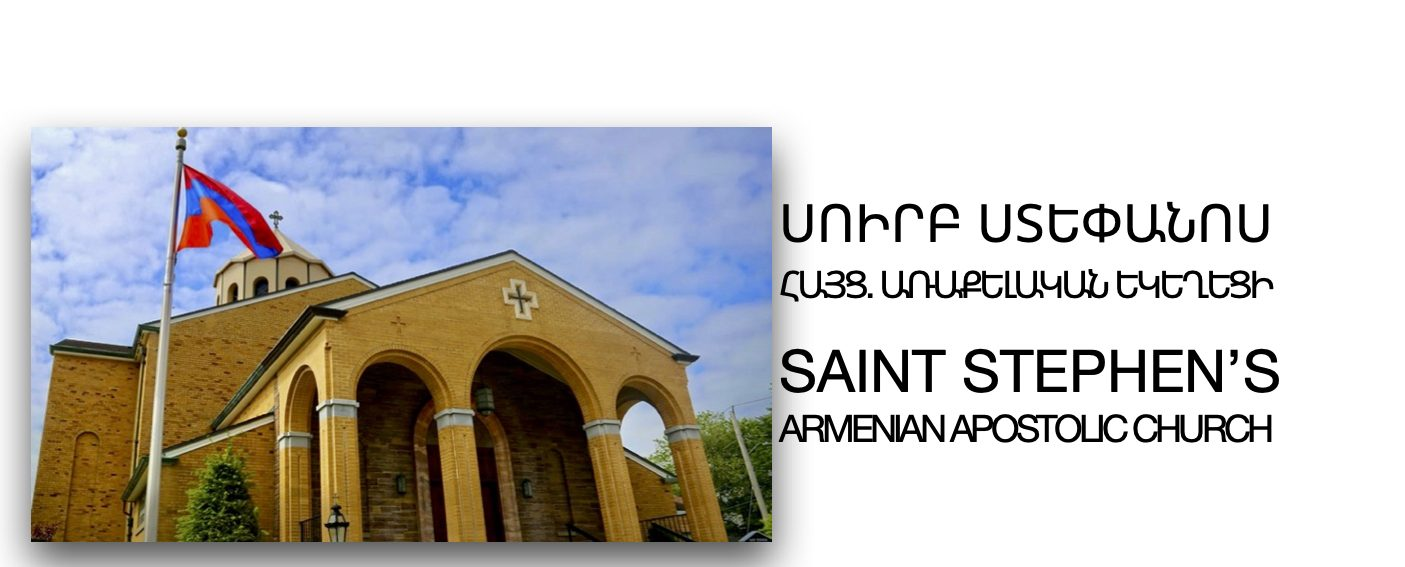 St. Stephen's Armenian Apostolic Church of Greater Boston